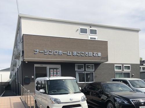 まごころ荘石津の施設外観
